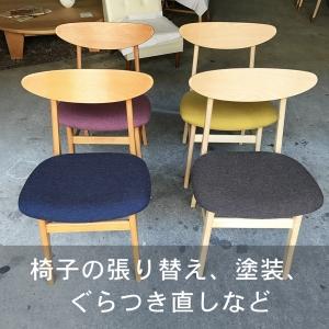 椅子修理事例
